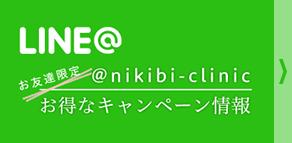 新宿南口皮膚科LINE公式アカウント@nikibi-clinic