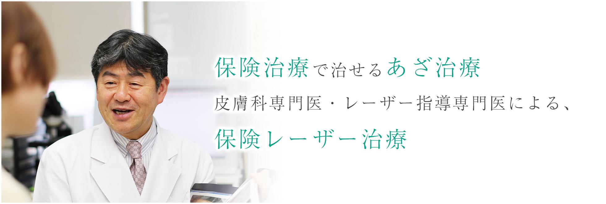 新宿南口皮膚科スライダー