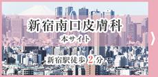新宿南口皮膚科本サイト